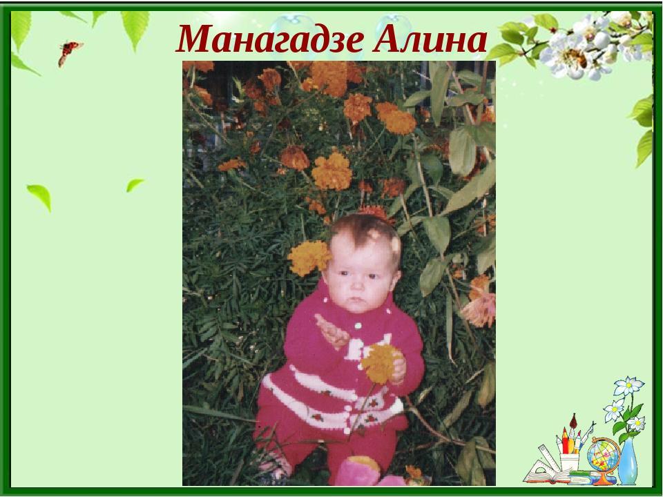 Манагадзе Алина