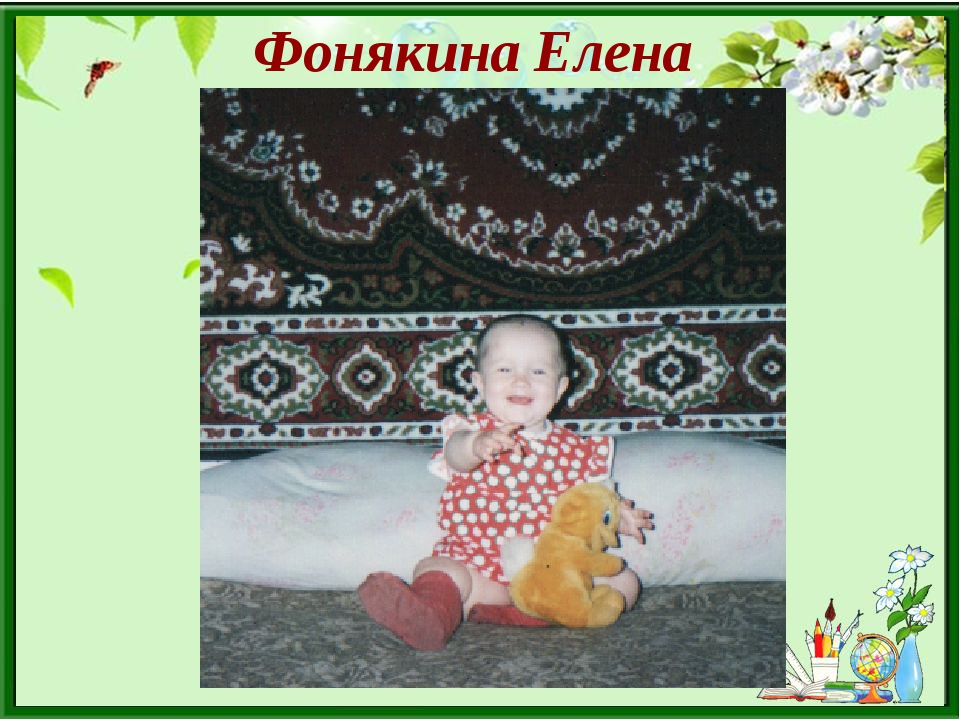 Фонякина Елена
