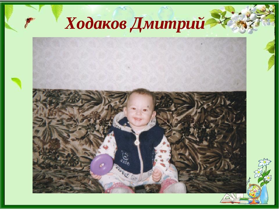 Ходаков Дмитрий