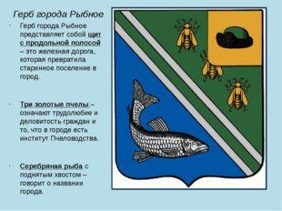 Герб города Рыбное Герб города Рыбное представляет собой щит с продольной пол