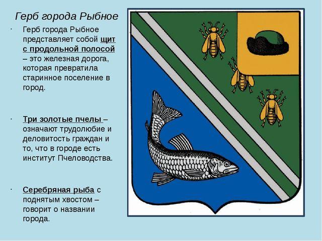 Герб города Рыбное Герб города Рыбное представляет собой щит с продольной пол...