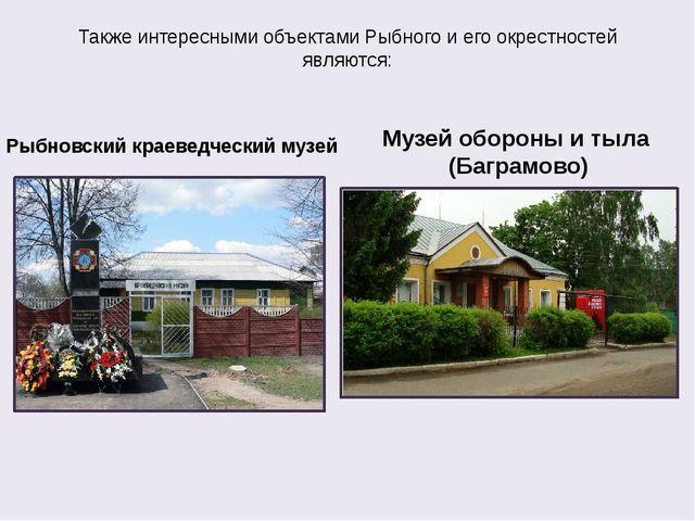 Также интересными объектами Рыбного и его окрестностей являются: Рыбновский к...
