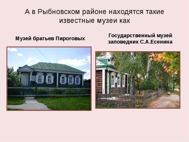 А в Рыбновском районе находятся такие известные музеи как Музей братьев Пирог...