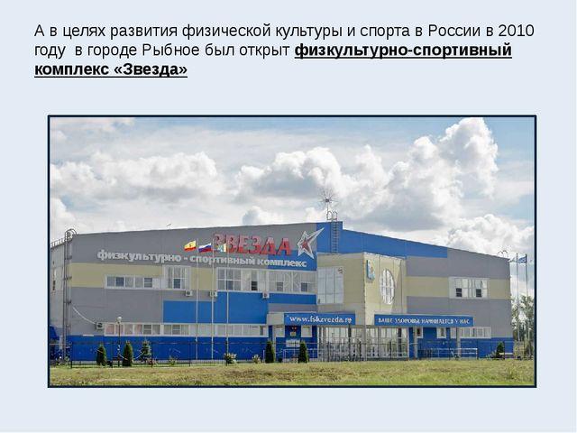 А в целях развития физической культуры и спорта в России в 2010 году в городе...
