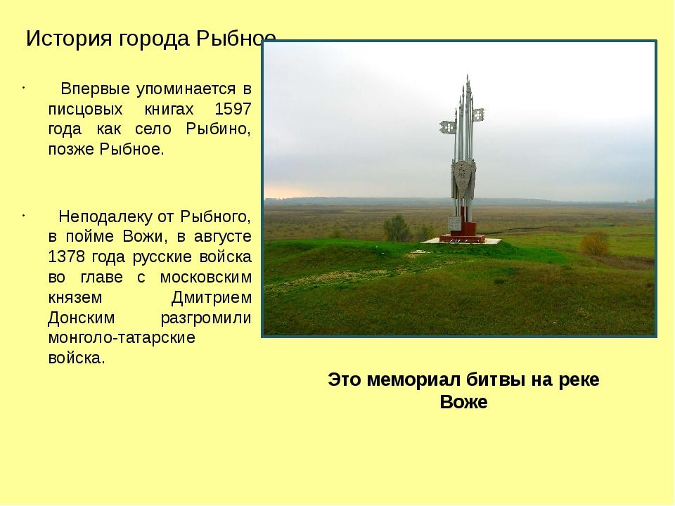 История города Рыбное Впервые упоминается в писцовых книгах 1597 года как се...
