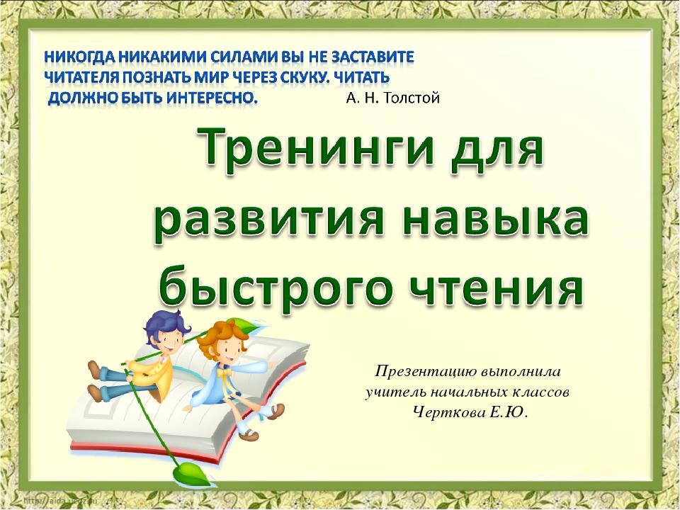 Презентацию выполнила учитель начальных классов Черткова Е.Ю.
