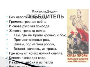 Без малого четыре года Гремела грозная война И снова русская природа Живого т