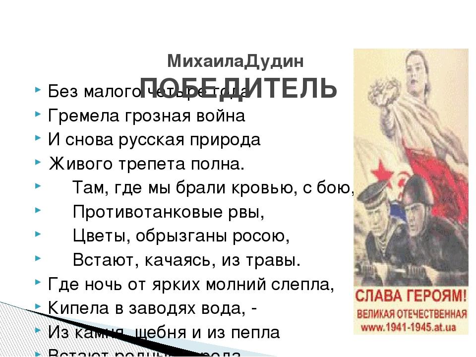 Без малого четыре года Гремела грозная война И снова русская природа Живого т...