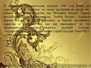 В преддверии парламентских выборов 1995 года Коков так определил свои симпат