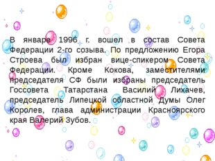 В январе 1996 г. вошел в состав Совета Федерации 2-го созыва. По предложению