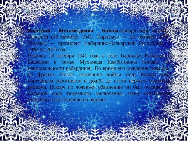 Вале́рий Мухаме́дович Ко́ков(кабард.-черк.КIуэкIуэ Валерий) (18 октября 19...