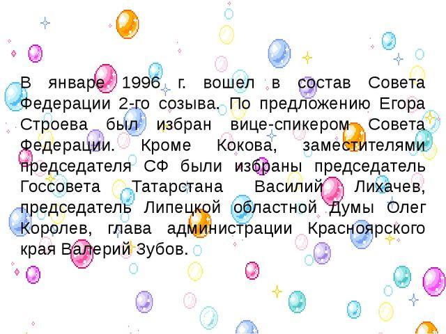 В январе 1996 г. вошел в состав Совета Федерации 2-го созыва. По предложению...