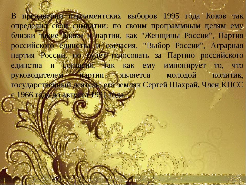 В преддверии парламентских выборов 1995 года Коков так определил свои симпат...