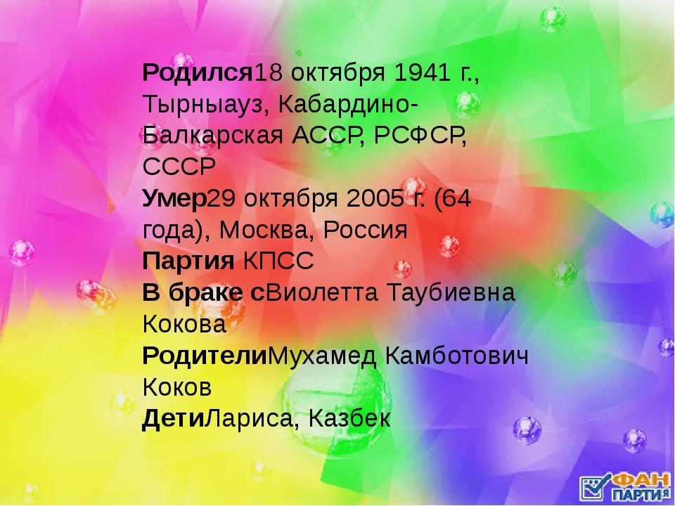 Родился18 октября 1941 г.,Тырныауз, Кабардино-Балкарская АССР, РСФСР, СССР...