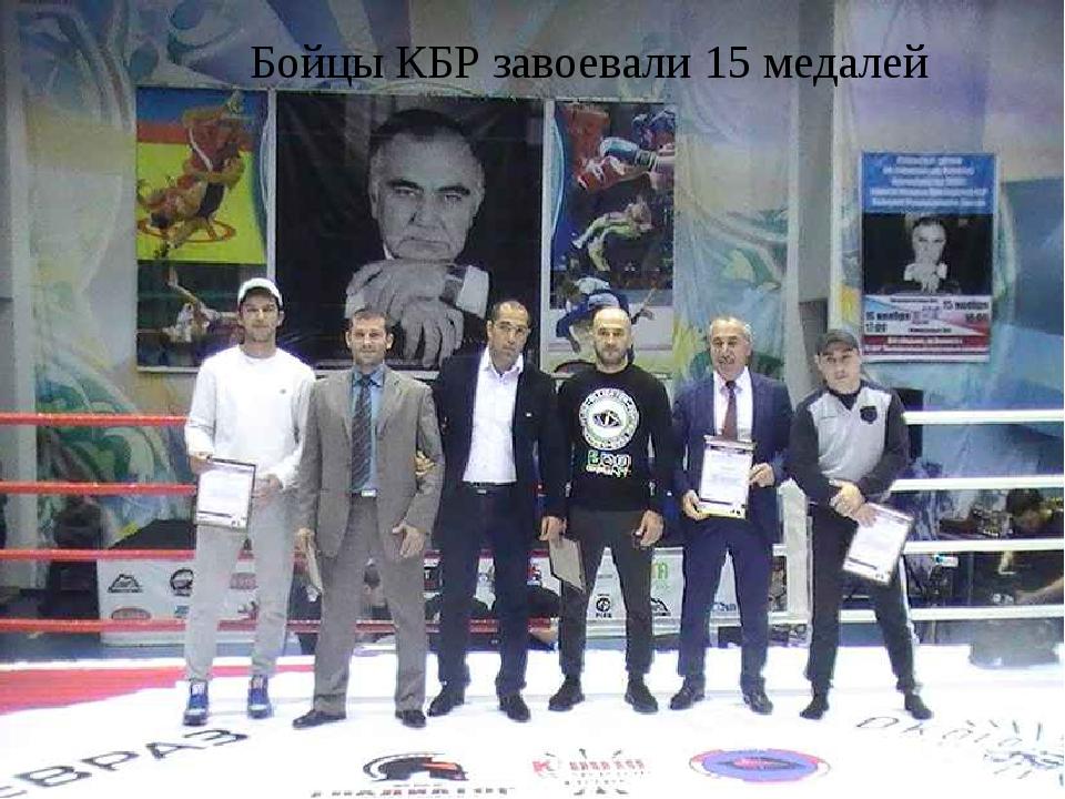 Бойцы КБР завоевали 15 медалей