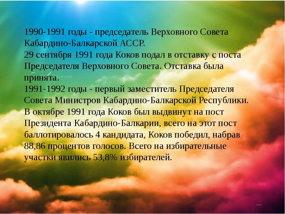 1990-1991 годы - председатель Верховного Совета Кабардино-Балкарской АССР. 2...
