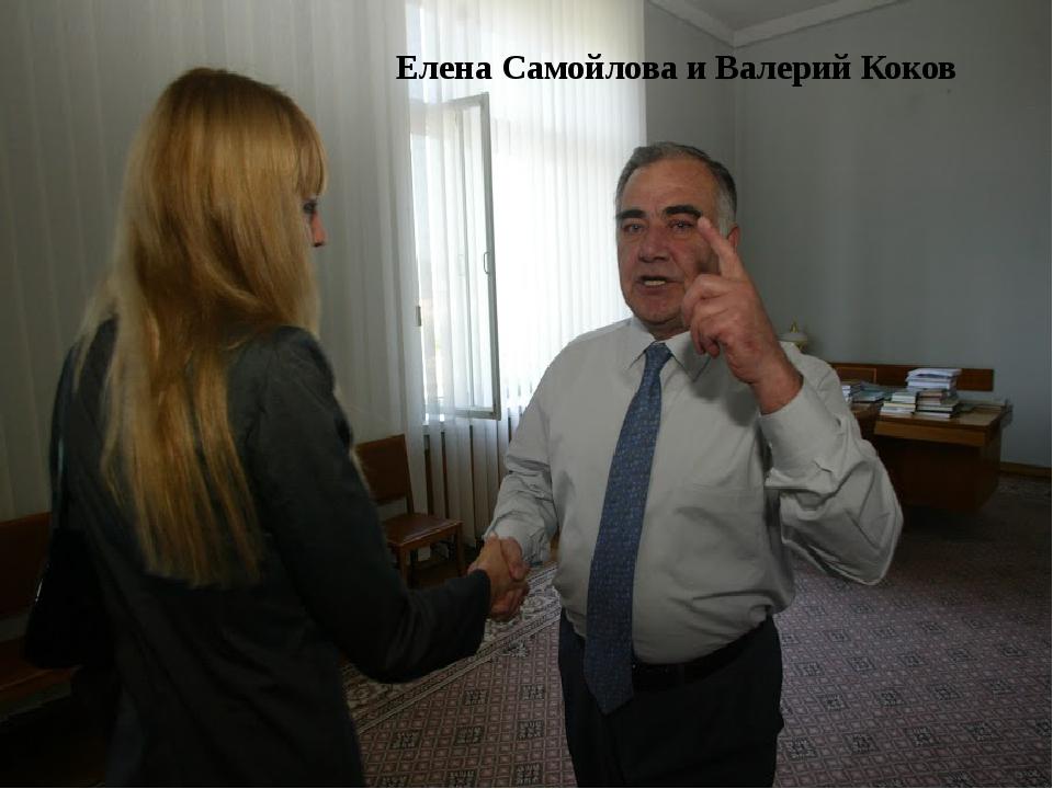 Елена Самойлова и Валерий Коков