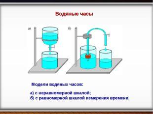 Модели водяных часов: а) с неравномерной шкалой; б) с равномерной шкалой изм
