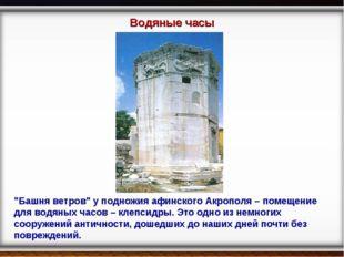 """""""Башня ветров"""" у подножия афинского Акрополя – помещение для водяных часов –"""
