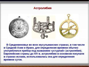 В Средневековье во всех мусульманских странах, в том числе в Средней Азии и