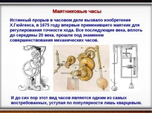 Истинный прорыв в часовом деле вызвало изобретение Х.Гюйгенса, в 1675 году вп