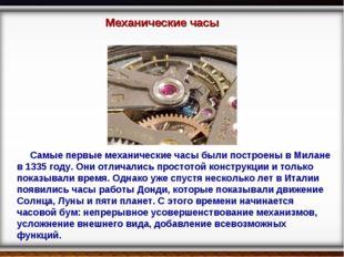 Самые первые механические часы были построены в Милане в 1335 году. Они отли