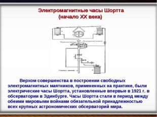 Верхом совершенства в построении свободных электромагнитных маятников, приме