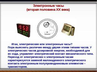 Электронные часы (вторая половина XX века) Итак, электрические или электронны