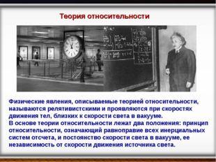 Теория относительности Физические явления, описываемые теорией относительност