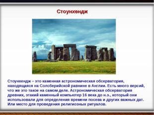 Стоунхендж – это каменная астрономическая обсерватория, находящаяся на Солсбе