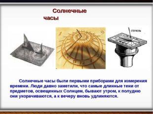 Солнечные часы были первыми приборами для измерения времени. Люди давно замет