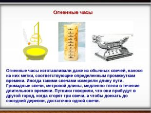 Огненные часы Огненные часы изготавливали даже из обычных свечей, нанося на н