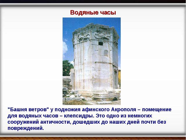 """""""Башня ветров"""" у подножия афинского Акрополя – помещение для водяных часов –..."""