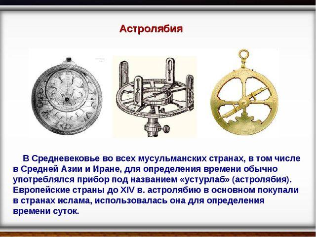 В Средневековье во всех мусульманских странах, в том числе в Средней Азии и...