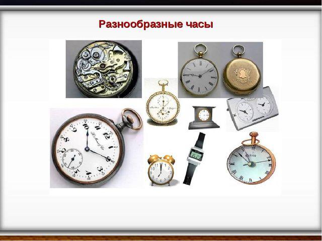 Разнообразные часы