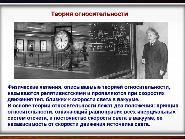 Теория относительности Физические явления, описываемые теорией относительност...