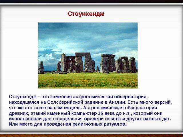 Стоунхендж – это каменная астрономическая обсерватория, находящаяся на Солсбе...