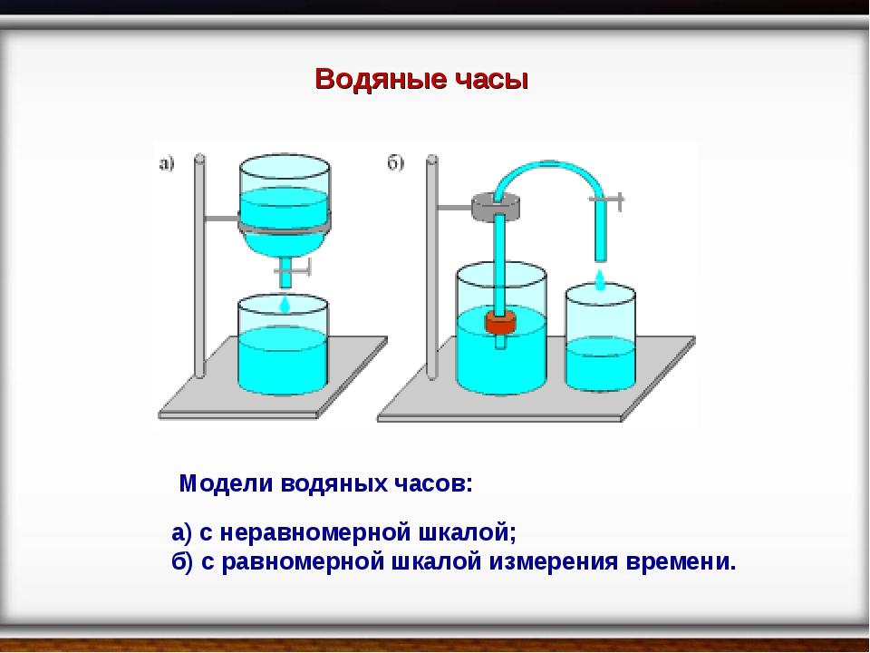 Модели водяных часов: а) с неравномерной шкалой; б) с равномерной шкалой изм...