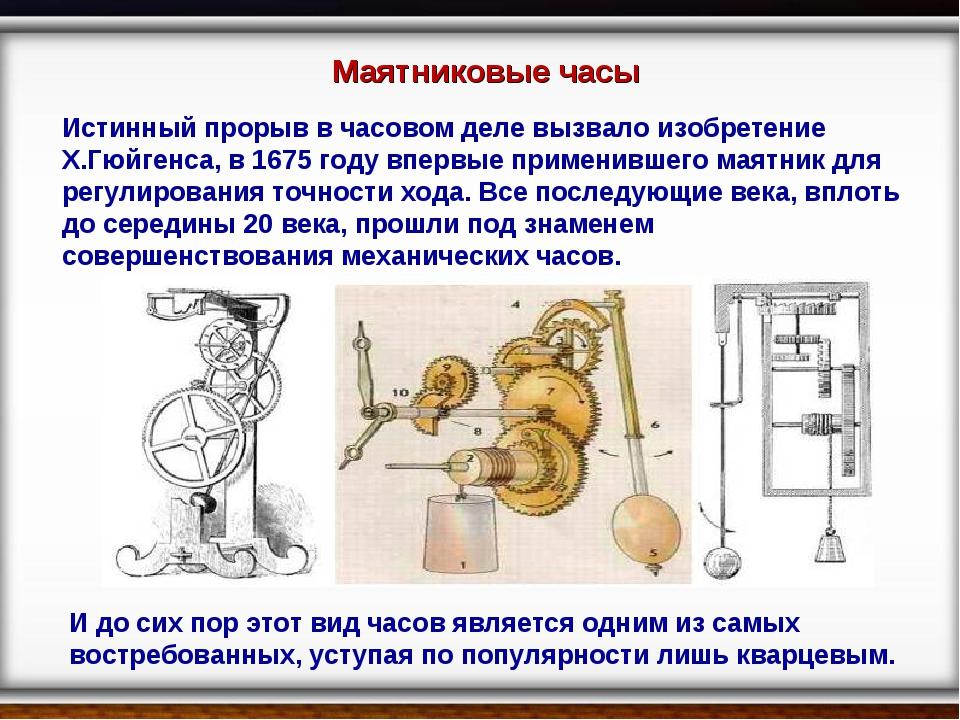 Истинный прорыв в часовом деле вызвало изобретение Х.Гюйгенса, в 1675 году вп...