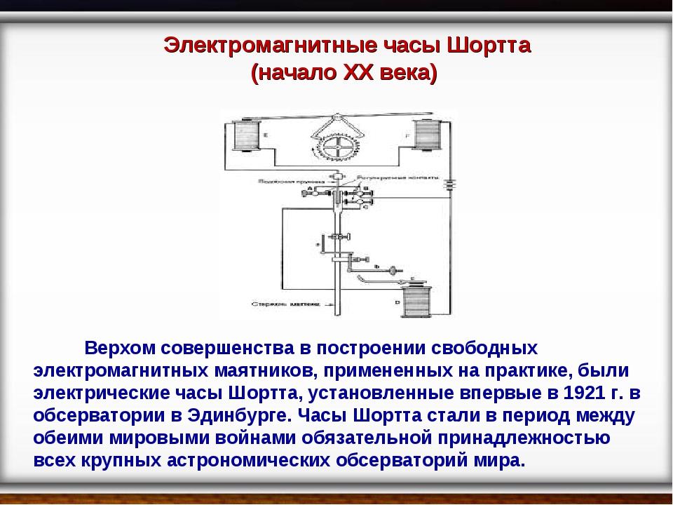 Верхом совершенства в построении свободных электромагнитных маятников, приме...