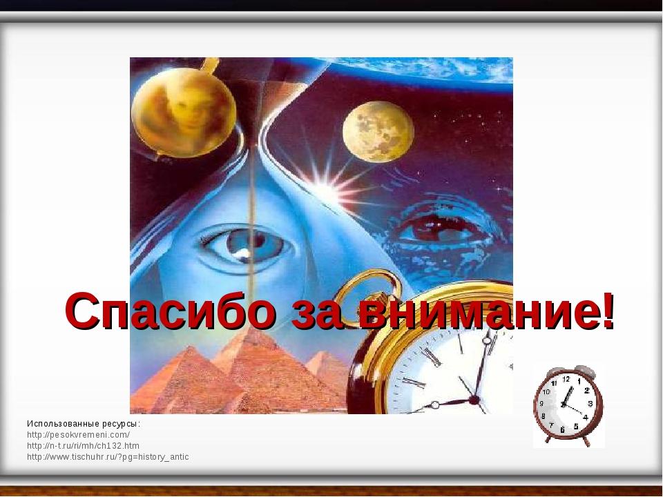 Использованные ресурсы: http://pesokvremeni.com/ http://n-t.ru/ri/mh/ch132.h...