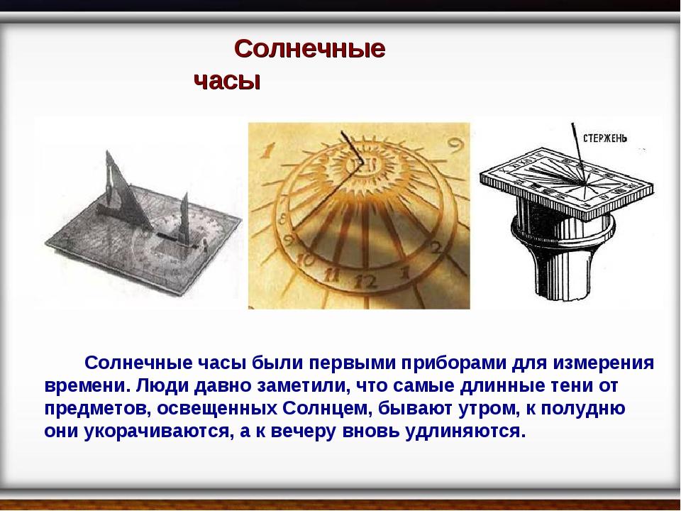 Солнечные часы были первыми приборами для измерения времени. Люди давно замет...