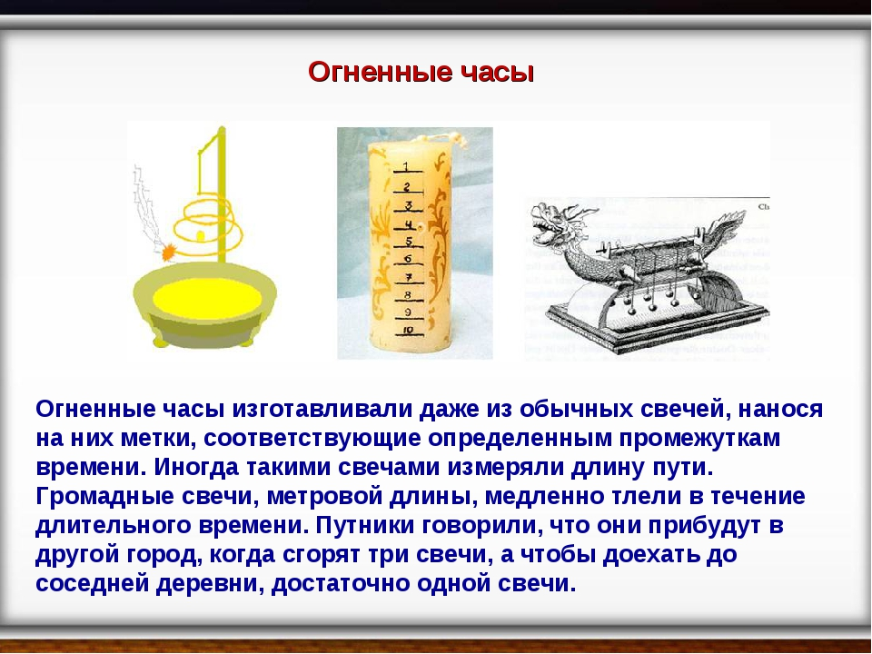 Огненные часы Огненные часы изготавливали даже из обычных свечей, нанося на н...