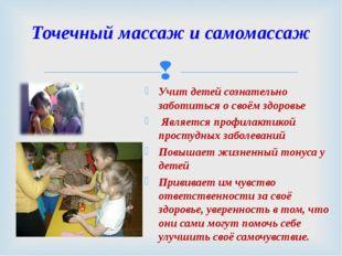 Учит детей сознательно заботиться о своём здоровье Является профилактикой про