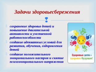 сохранение здоровья детей и повышение двигательной активности и умственной ра