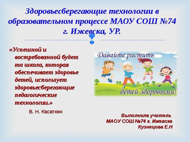 «Успешной и востребованной будет та школа, которая обеспечивает здоровье дете...