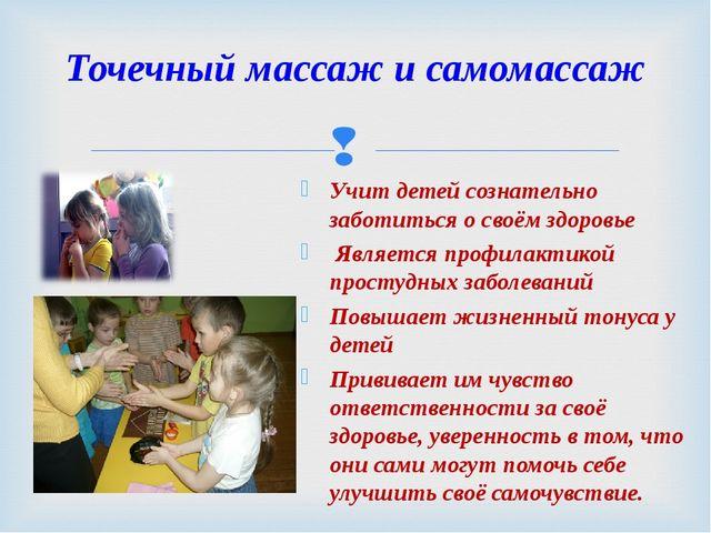 Учит детей сознательно заботиться о своём здоровье Является профилактикой про...