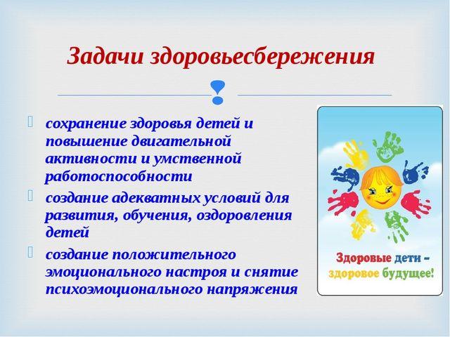 сохранение здоровья детей и повышение двигательной активности и умственной ра...