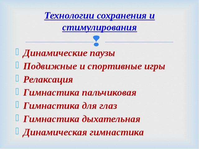 Динамические паузы Подвижные и спортивные игры Релаксация Гимнастика пальчико...