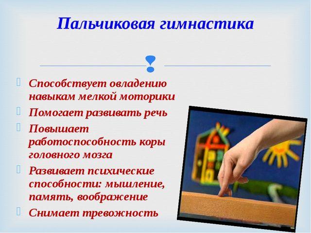 Пальчиковая гимнастика Способствует овладению навыкам мелкой моторики Помогае...